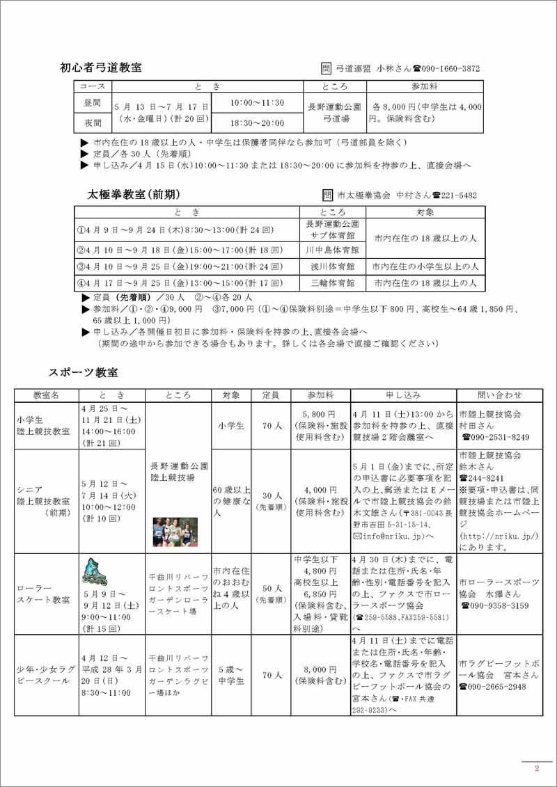 27.4koho_ページ_2