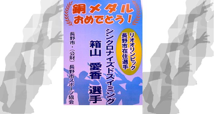 銅メダル獲得 箱山愛香選手 リオデジャネイロ五輪 シンクロチーム