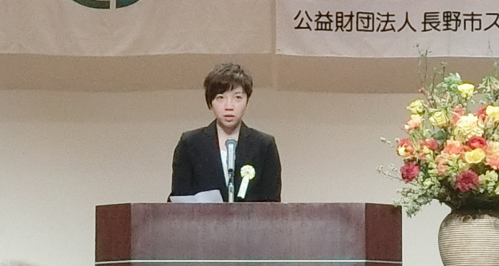 長野市スポーツ協会表彰式