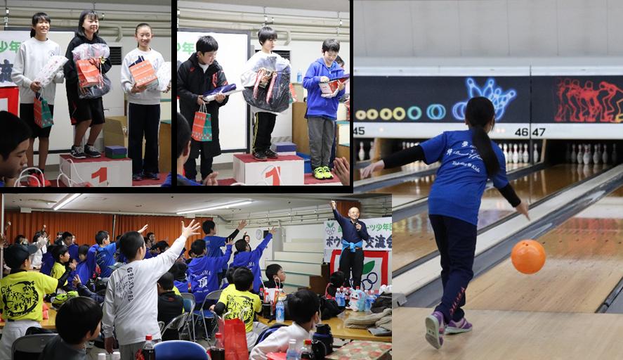 長野市スポーツ少年団ボウリング交流会